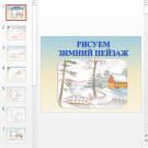 Презентация Зимний пейзаж