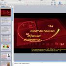 Презентация Золотое сечение