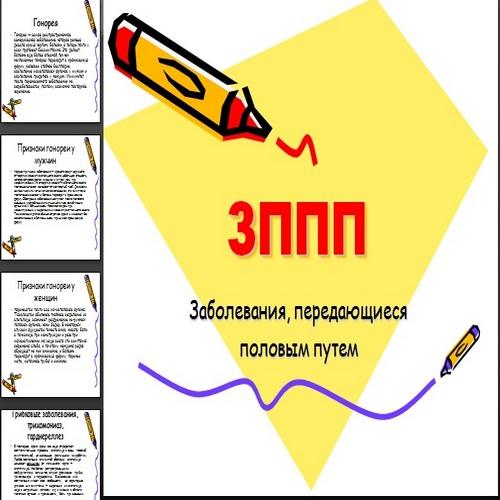 Презентация ЗППП