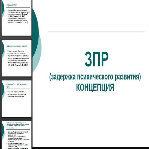 Презентация ЗПР