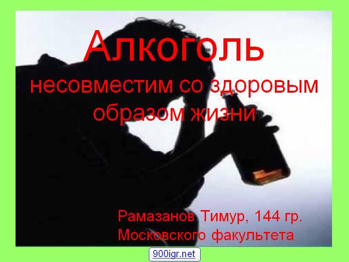 Презентация Алкоголь зло