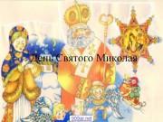 Презентация День Святого Миколая