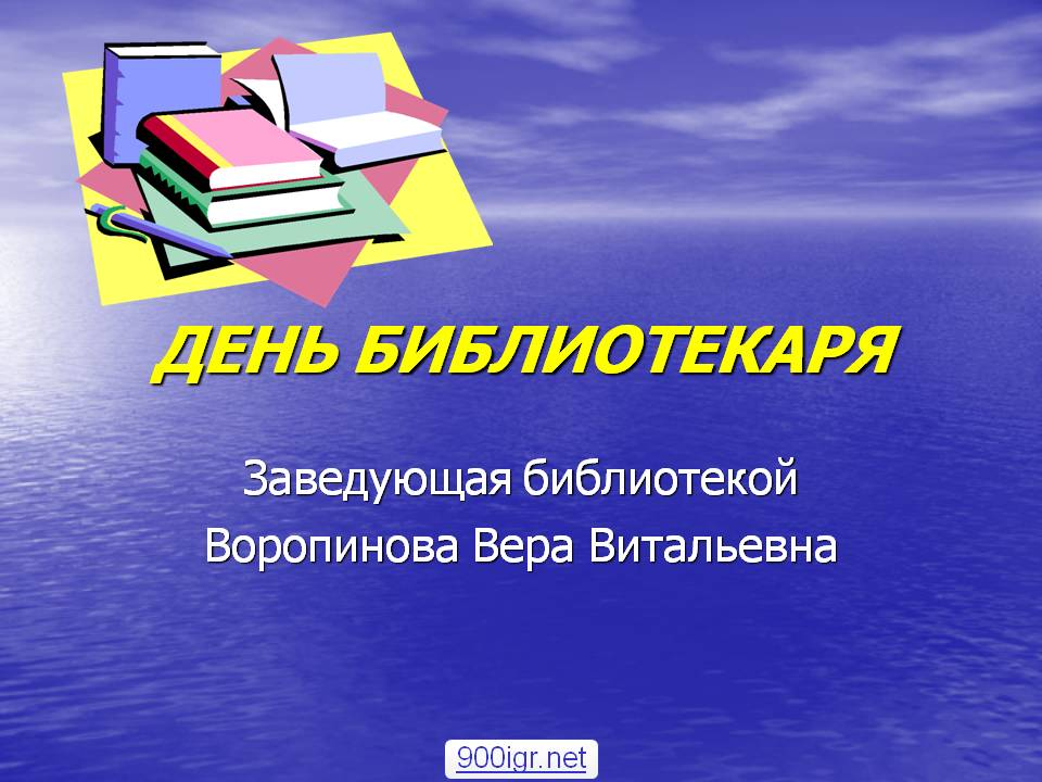 Презентация День библиотекаря