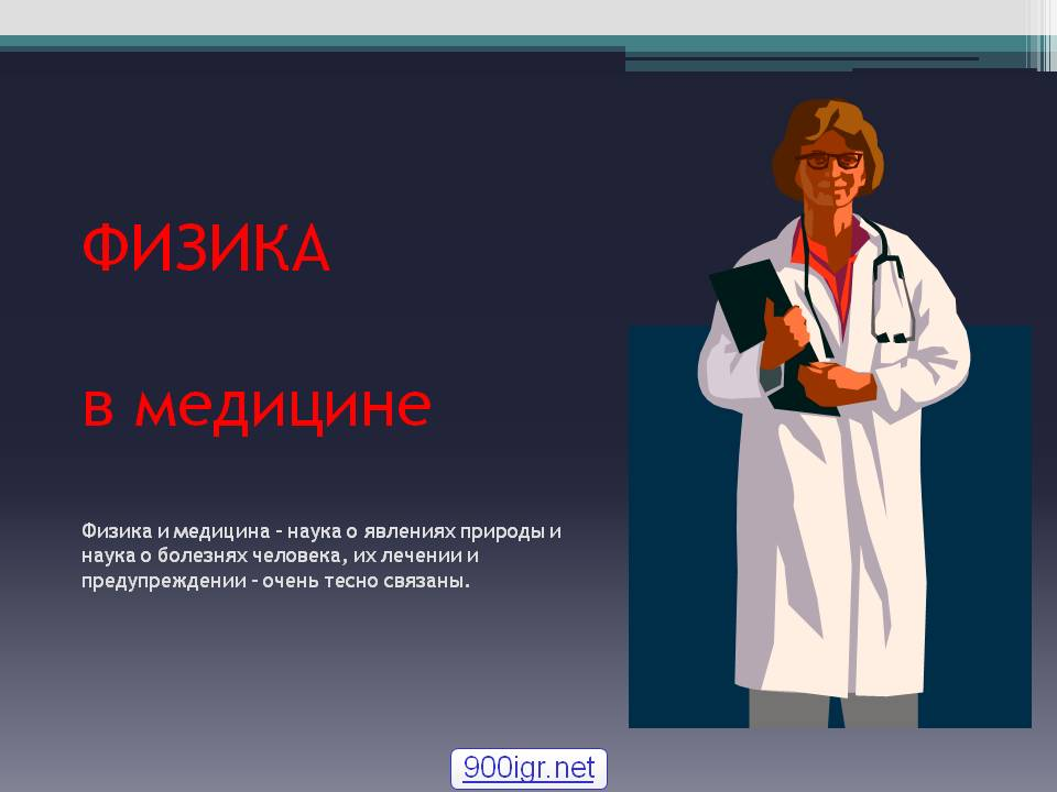Презентация Физика в медицина