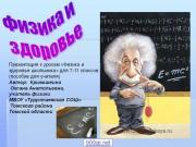 Презентация Физика и здоровье