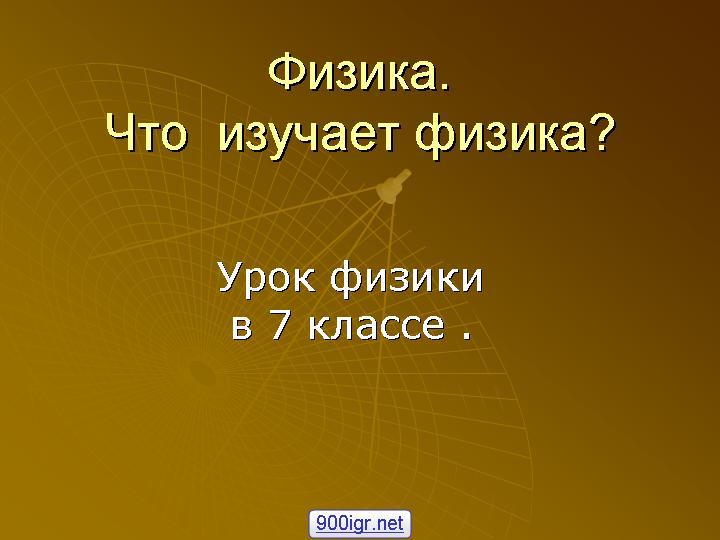 Презентация Что изучает физика