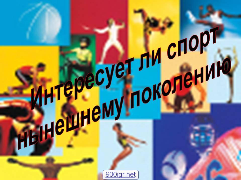 Презентация Популярные виды спорта