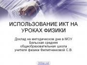 Презентация Использование ИКТ на уроках физики