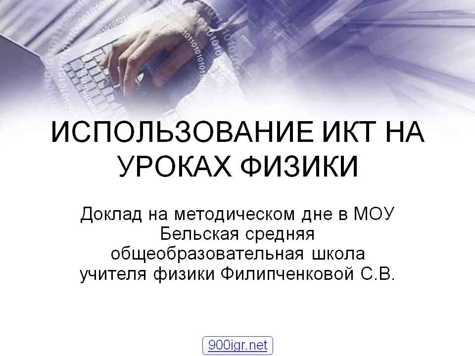 0001-001-Ispolzovanie-IKT-na-urokakh-fiziki