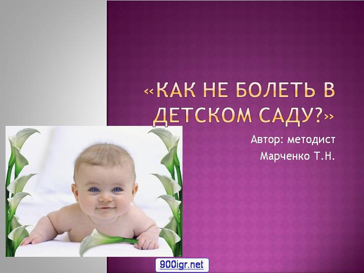 Презентация Как не болеть в детском саду