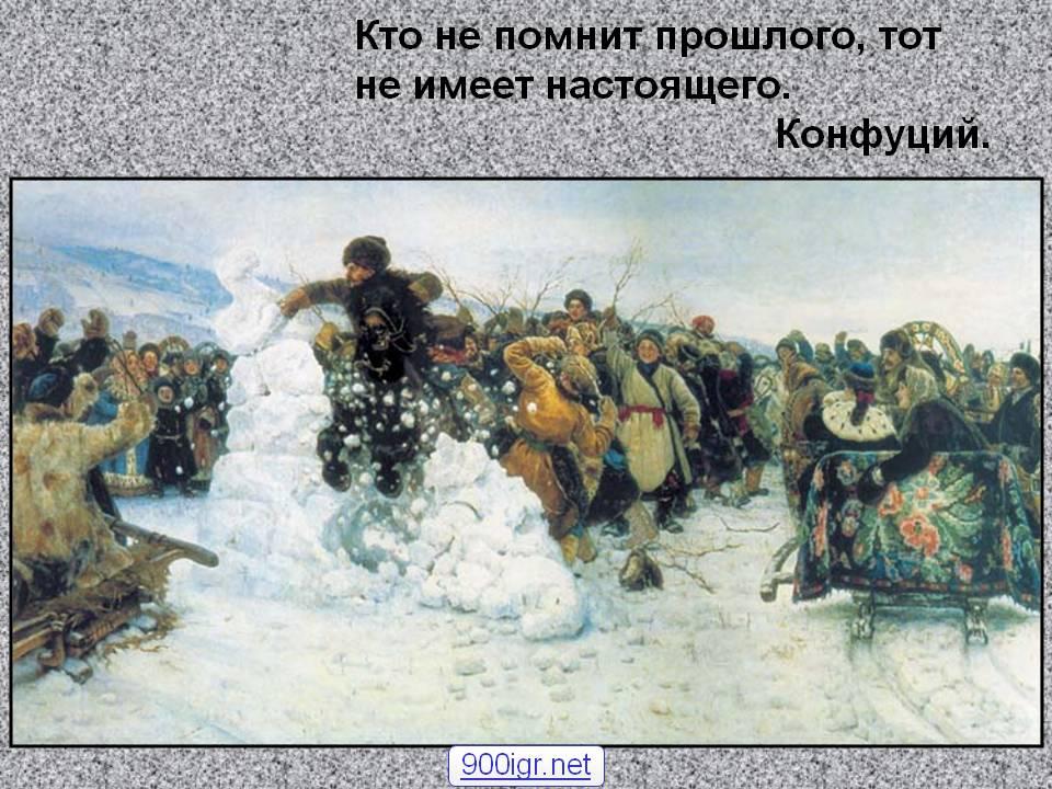Презентация Корни русской старины
