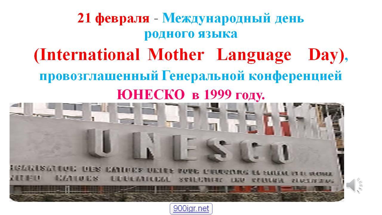 Презентация День родного языка