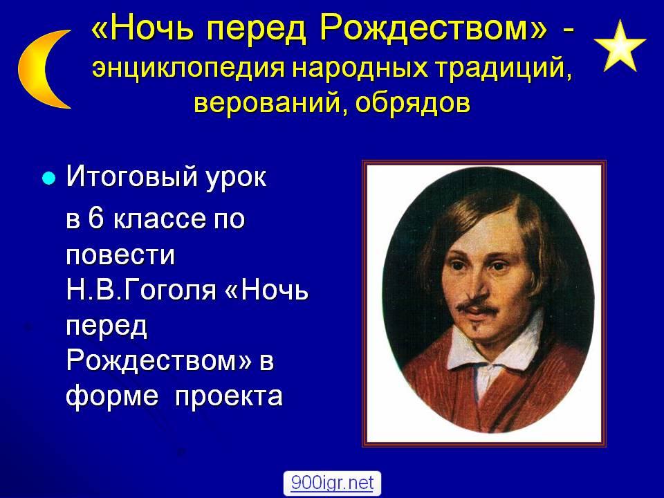 Презентация Ночь перед Рождеством Гоголь