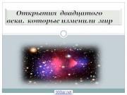 Презентация Научные открытия 20 века