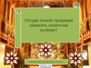 Презентация Новогодние гирлянды