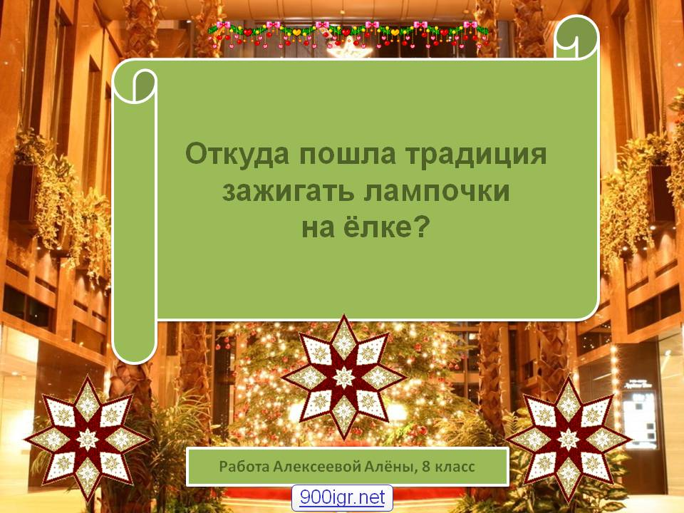 0001-001-Otkuda-poshla-traditsija-zazhigat-lampochki-na-jolke