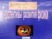 Презентация Перспективы развития физики