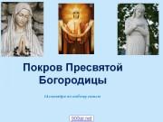 Презентация Покров Святой Богородицы