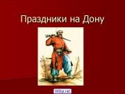 Презентация Праздники на Дону