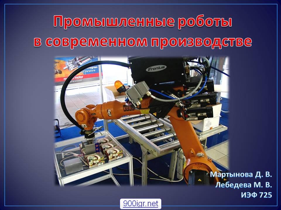 Презентация Промышленные роботы