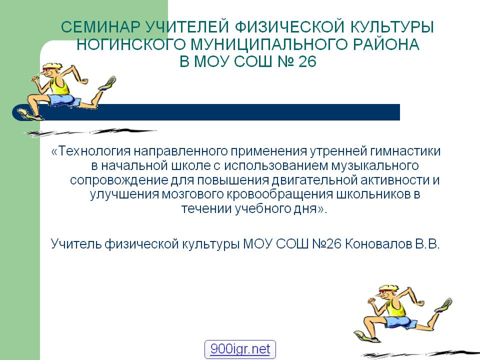 Презентация Утренняя гимнастика