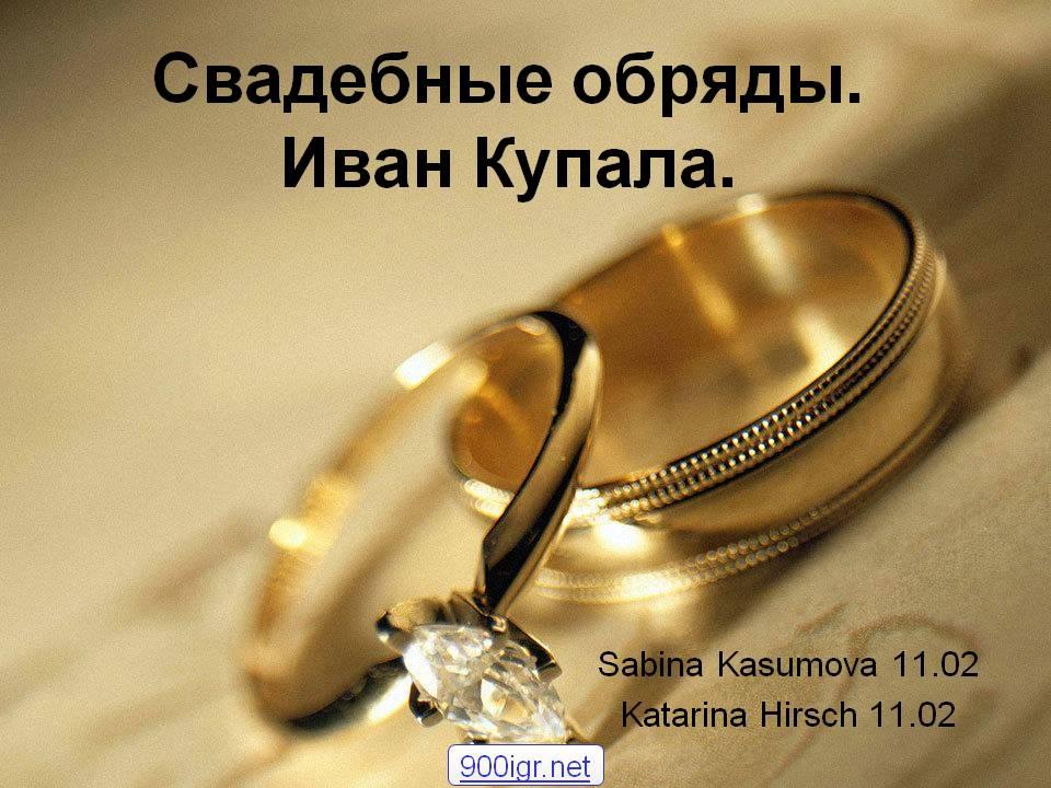 Презентация Иван Купала