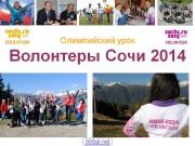 Презентация Волонтеры Сочи