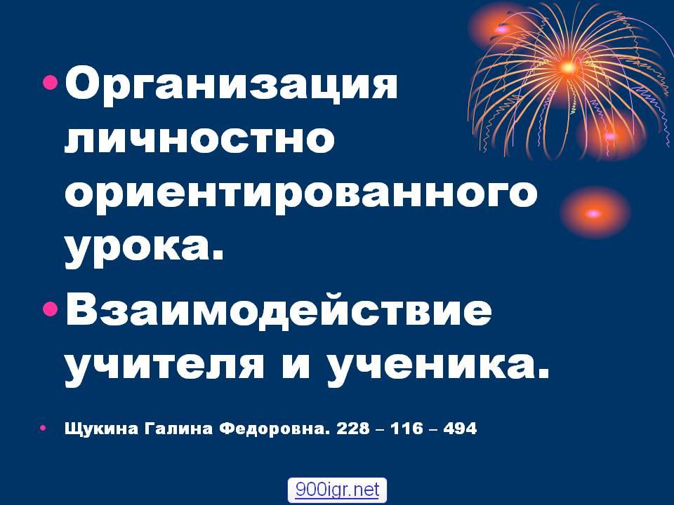 0001-001-Vzaimodejstvie-uchitelja-i-uchenika