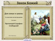 Презентация Крещение Иисуса Христа