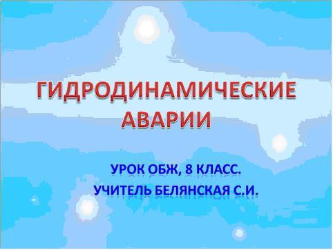 Презентация Гидродинамические аварии в России