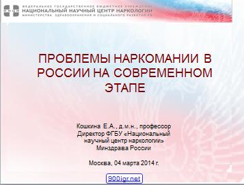 Презентация Проблема наркомании в России