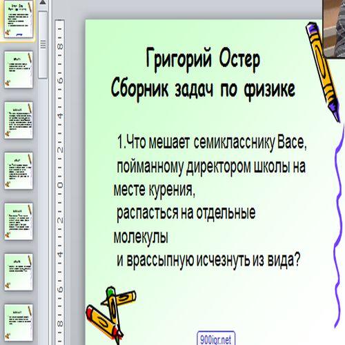 Презентация Сборник задач по физике