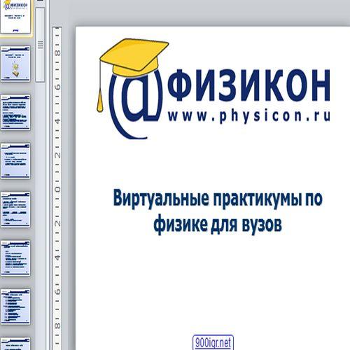 Презентация Виртуальные практикумы по физике