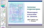 Презентация Аксиомы стереометрии