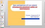 Презентация Задач на пропорции