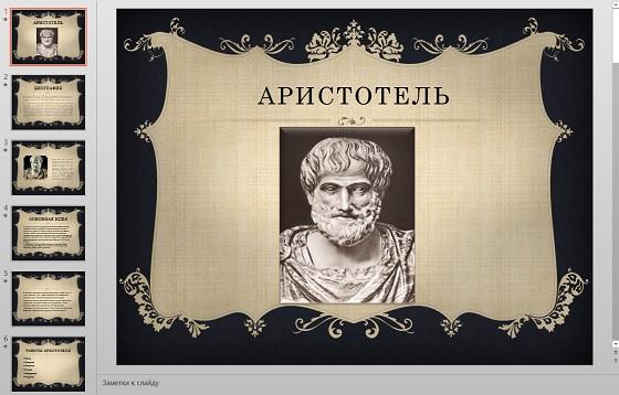 Презентация Аристотель
