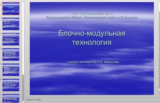 Презентация Блочно-модульная технология