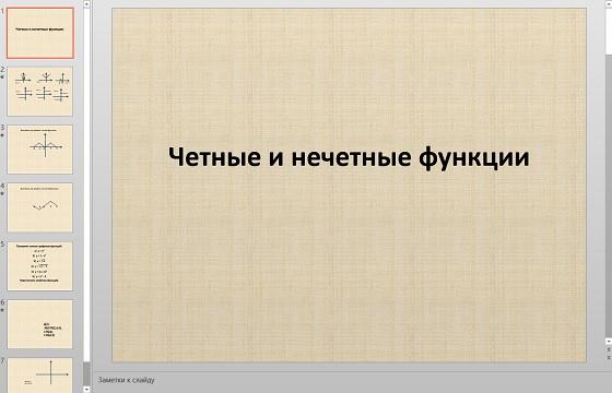 Презентация Четные и нечетные функции