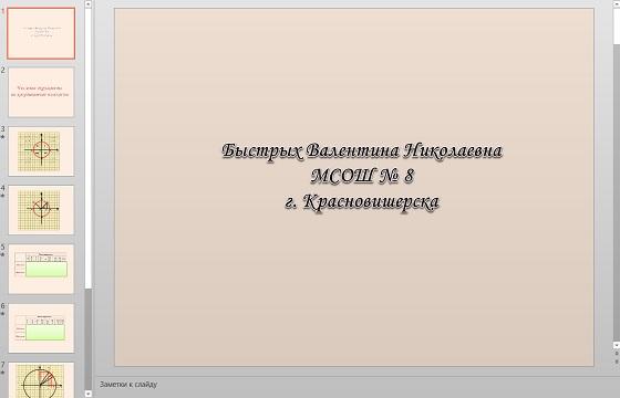 Презентация Числовая окружность на координатной плоскости