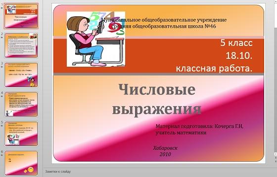 Презентация Числовые выражения