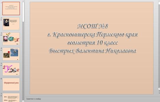 Презентация Двугранный угол