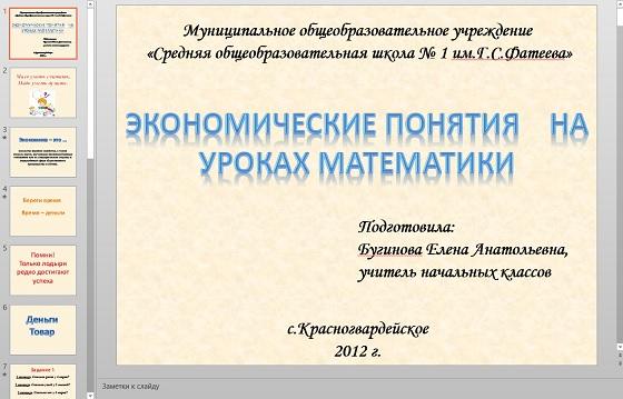 Презентация Экономические понятия на уроках математики