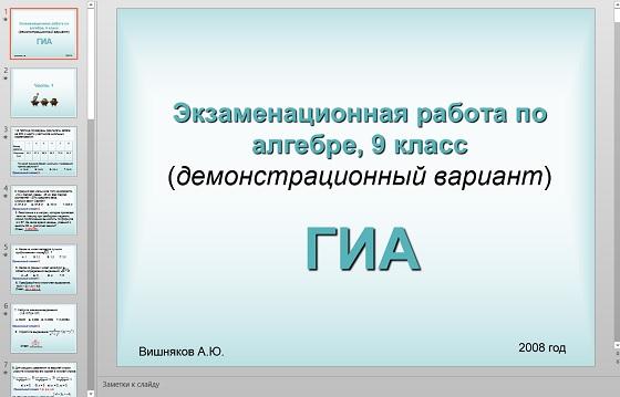 Презентация Экзаменационная работа по алгебре