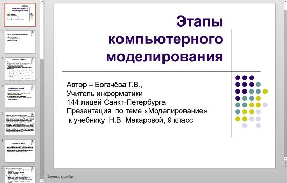 Презентация Этапы компьютерного моделирования