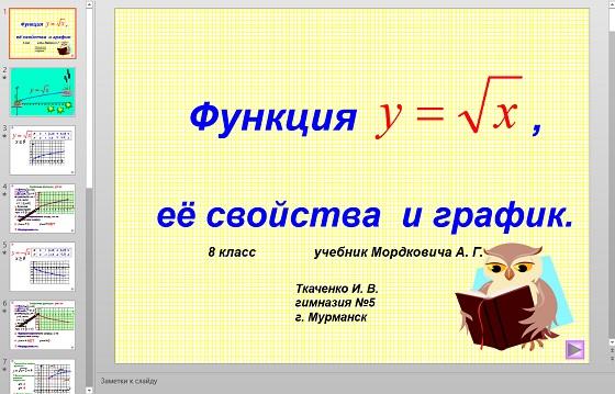 Презентация Функция арифметического квадратного корня
