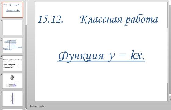 Презентация Функция y=kx