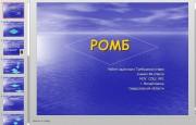 Презентация Геометрическая фигура ромб