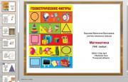 Презентация Геометрические фигуры