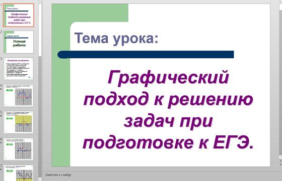 Презентация Графический подход к решению задач при подготовке к ЕГЭ