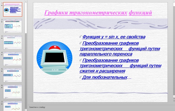Презентация Графики тригонометрических функций